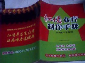 红墙食疗制作手册159食疗早餐糊 升级版