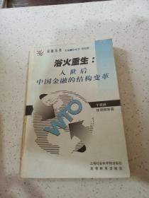 浴火重生:入世后中国金融的结构变革