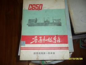 C650普通螺丝车床说明书目录