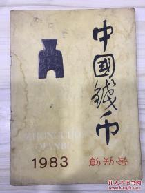 中国钱币1983创刊号