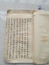 中医手稿本,温病条辨诀一套全