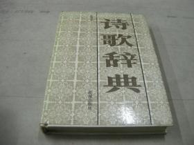 87年一版一印《诗歌词典》