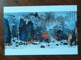 刘海粟书法绘画作品 青绿泼墨泼彩黄山雨后山水【明信片1张】