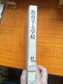日文原版:教育する学校