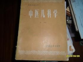 中医刊授丛书.中医儿科学