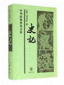 全新正版 史记(中华经典普及文库)中华书局[西汉]司马迁著