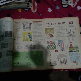 老报纸 讽刺与幽默共8期  人民日报漫画增刊(1981年第4、9、14、16、18、19、20、23期,私人用线订在一起,报纸边有针孔)