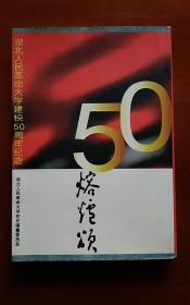 熔炉颂---湖北人民革命大学建校50周年纪念 诗书画文集  全铜版本彩纸印刷