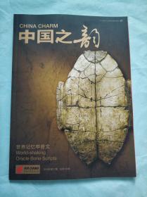 中国之韵 2018.11