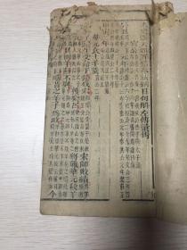 韩氏批点左传句解 卷三 两册