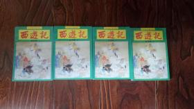 西游记 全四册(北方妇女儿童连环画版)