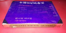 中国古代算命术 增补本(古今世俗研究1)