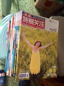 特别关注2005-2011年杂志,大多都有,每本1.8元,欢迎选购,选多本可合并邮费