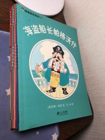 海盗船长系列全套7册 (海盗船长帕格沃什 ,海盗船长高历险记 ,海盗船长与幽灵船 ,海盗船长小岛奇遇记 ,海盗船长与海怪 ,海盗船长与走私船 ,海盗船长与宝藏)