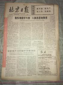 北京日报(合订本)(1970年2月份)【货号132】