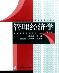 当天发货,秒回复咨询正版二手 管理经济学 第三版 上海财经大学出版社 9787810491655如图片不符的请以标题和isbn为准。