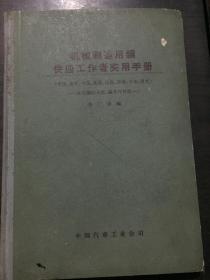 机械制造用钢供应工作者实用手册,中国,苏联,美国,英国等一各国钢的分类,编号与对照