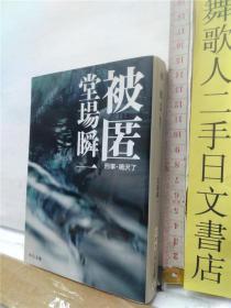 堂场瞬一 被匿 刑事・鸣沢了  日文原版64开中公文库版小说书と