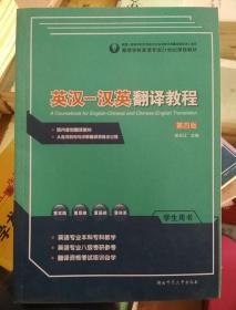 英汉——汉英翻译教程(第四版)学生用书