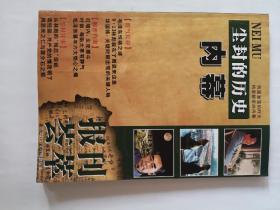 报刊荟萃总第275—277合钉本