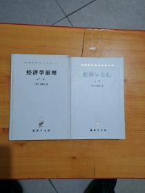 经济学原理 【上下册】精装