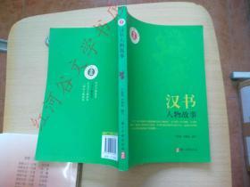 汉书人物故事