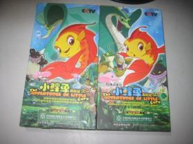 小鲤鱼历险记之一 5片装(DVD  之二5 片装  DVD)   2 本合售