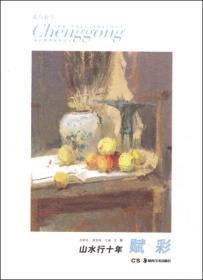 成功教学系列丛书:山水行十年·赋彩