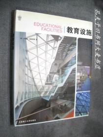 《教育设施》教育建筑设计