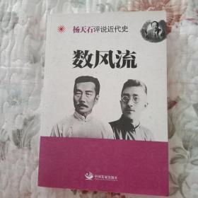 杨天石评说近代史:数风流