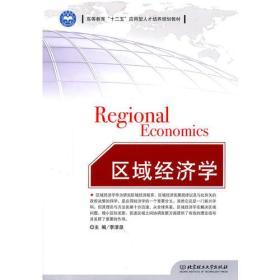 区域经济学 李清泉 9787564046576