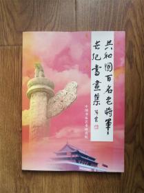 共和国百名老将军世纪书画集(侯正果将军之子签名)