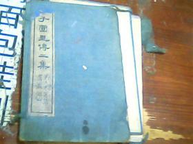 民国共和书局线装《芥子园画传二集》一函四册