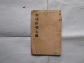 吴杨两修士传