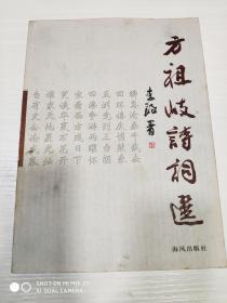 方祖岐诗词选(作者印章)
