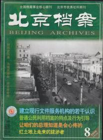 北京档案2004-08总第164期