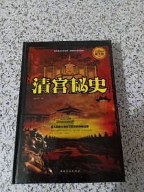 清宫秘史全民(阅读提升版)