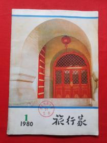 旅行家(1980复刊号)