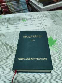 钢铁企业环境保护统计2001