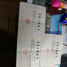 单科合格证书   7张合售90