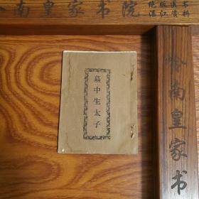 绝版雷歌 海康 雷州半岛 民歌民谣广州湾难得 墓中生太子