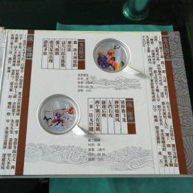 中国古典文学名著《西游记》彩色银币(第1组)(一套两枚)