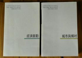 城市与乡村 经济脉动(两册合售)