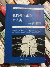 我们何以成为后人类 文学、信息科学和控制论中的虚拟身体