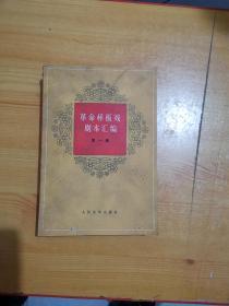 革命样板戏剧本汇编(第一集,1974年1版1印)