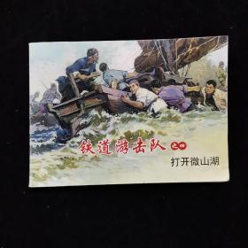 连环画:打开微山湖-铁道游击队之四