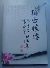 袁瑞华:《袁瑞华书法集》(袁瑞华和陈贵宏书法集合本)(翰墨情缘)