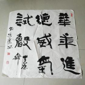 刘笑生书法镜片