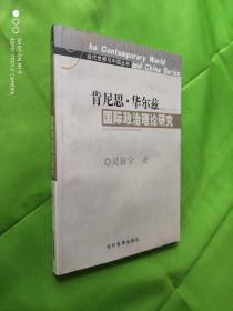 肯尼思·华尔兹国际政治理论研究