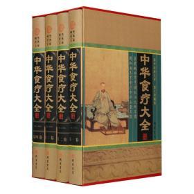 国学经典文库:中华食疗大全(图文珍藏版)(全四册)